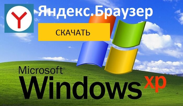 Яндекс браузер для Windows XP