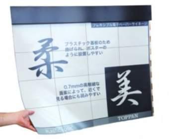 Создан первый 42-дюймовый гибкий дисплей в мире