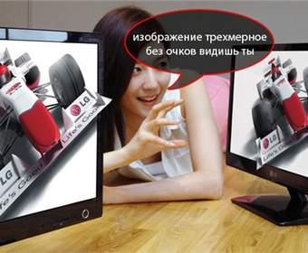 LG D2000: первый потребительский 3D-монитор не требующий очков