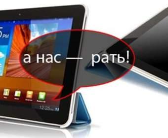 Скандал! Samsung Smart Case: клонированный Smart Cover для iPad
