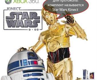 Серия Xbox 360 в стиле R2D2 и C3PO