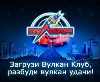 Плюсы и особенности игры в клубе Вулкан Россия
