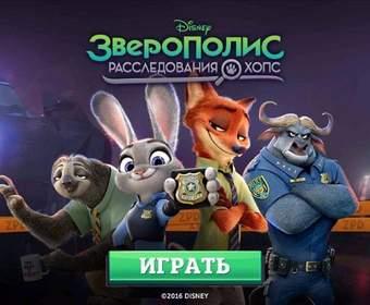 На мобильных платформах вышла игра по мотивам мультика «Зверополис»