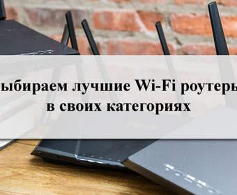 Выбираем лучшие Wi-Fi роутеры в своих категориях