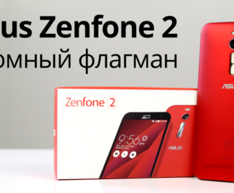 Asus Zenfone 2: атомный флагман