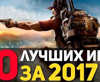 Лучшие игры за 2017 год