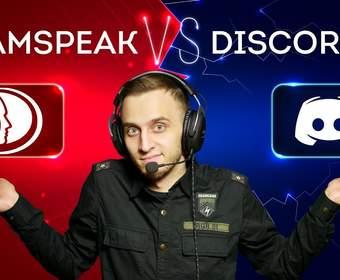 Что лучше использовать геймеру: TeamSpeak (Тим Спик) или Дискорд?