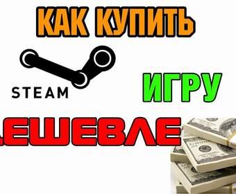 Как покупать игры в Steam дешевле?