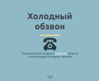 Сервис «Звонок» для автообзвона базы клиентов – эффективный инструмент для роста продаж