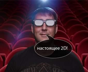В 3D-кинотеатры с 2D-очками
