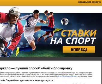 Краткий обзор портала компании «Пари-матч»