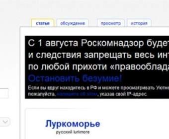 Крупнейшие российские сайты проигнорировали забастовку против антипиратского закона