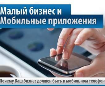 Использование мобильных приложений для бизнеса