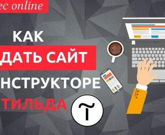 Как сделать сайт на