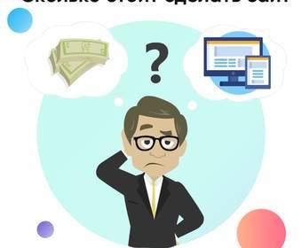 Сколько стоит создать сайт для компании?