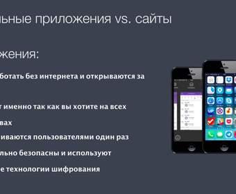 Почему бизнесу нужны мобильные приложения