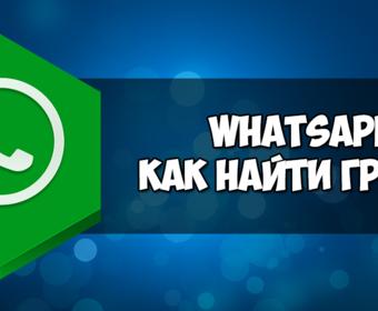 Как найти группу в WhatsApp по интересам?