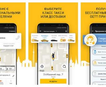 С приложением Гет такси на Андроид просто, удобно и выгодно