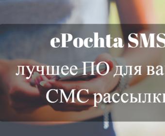 Секрет популярности программ для отправки СМС через интернет
