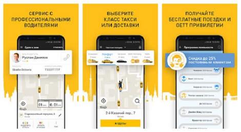 гетт такси официальный сайт контакты часы работы хоум кредит банка в москве войковская